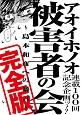 アオイホノオ<特別版> 小冊子つき (17)