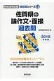 佐賀県の論作文・面接 過去問 2018 教員採用試験過去問シリーズ12