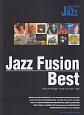 ジャズ・ベース・スコア ジャズ・フュージョン・ベスト