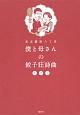 東京銀座六丁目 僕と母さんの餃子狂詩曲-ラプソディ-