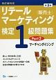 リテールマーケティング(販売士)検定1級問題集 マーチャンダイジング<第3版> (2)
