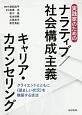 実践家のためのナラティブ/社会構成主義 キャリア・カウンセリング クライエントとともに〈望ましい状況〉を構築する技法