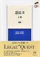 憲法2 人権<第2版>