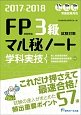 FP技能検定 3級 学科実技 試験対策マル秘ノート 2017-2018 試験の達人がまとめた57項
