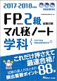 FP技能検定 2級 学科 試験対策マル秘ノート 2017-2018 試験の達人がまとめた88項