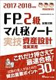 FP技能検定 2級 実技 資産設計提案業務 試験対策マル秘ノート 2017-2018 試験の達人がまとめた30項