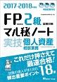 FP技能検定 2級 実技・個人資産相談業務 試験対策マル秘ノート 2017-2018 試験の達人がまとめた18項