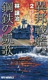 異邦戦艦、鋼鉄の凱歌 ポートモレスビー作戦! (2)