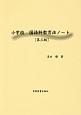 小学校 国語科教育法ノート<第3版>