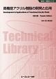 高機能アクリル樹脂の開発と応用<普及版> 新材料・新素材シリーズ