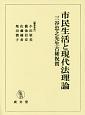 市民生活と現代法理論 三谷忠之先生古希祝賀