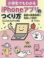 小学生でもわかる iPhoneアプリのつくり方 Xcode8/Swift3対応