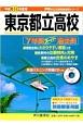 東京都立高校 7年間スーパー過去問 CD付 声教の高校過去問シリーズ 平成30年