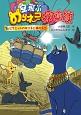 空飛ぶのらネコ探険隊 ピラミッドのキツネと神のネコ