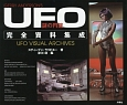 「謎の円盤UFO」完全資料集成