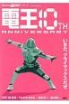 電王 10th ANNIVERSARY 俺たちの仮面ライダーシリーズ