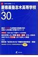 慶應義塾志木高等学校 高校別入試問題集シリーズA12 平成30年