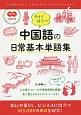 今すぐ役立つ中国語の日常基本単語集 CD付