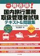 一発合格!国内旅行業務取扱管理者試験 テキスト&問題集 2017