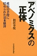 「アベノミクス」の正体 政治の手段に貶められた日本経済