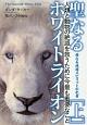聖なるホワイトライオン(上) 母なる地球スピリットの化身 人類と動物の絶滅を救うために今最も重要なこと