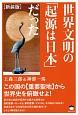 世界文明の「起源は日本」だった<新装版> この国の【重要聖地】から世界史を俯瞰せよ!