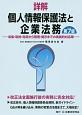 詳解・個人情報保護法と企業法務<第7版> 収集・取得・利用から管理・開示までの実践的対応策