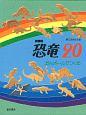 恐竜・20<新装版> だんボールでつくる