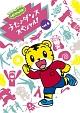 しまじろうのわお!うた♪ダンススペシャルVol.5
