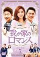 我が家のロマンス DVD-BOX3