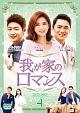我が家のロマンス DVD-BOX4