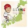 にっぽん縦断 こころ旅2017