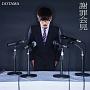 謝罪会見(DVD付)