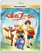 くまのプーさん/完全保存版 MovieNEX(Blu-ray&DVD)