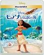 モアナと伝説の海 MovieNEX(BD+DVD)