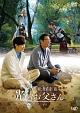 FINAL FANTASYXIV 光のお父さん 【DVD-BOX】