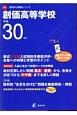 創価高等学校 高校別入試問題集シリーズA66 データダウンロード付き 平成30年