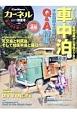 カーネル 2017初夏 車中泊を楽しむ雑誌(35)