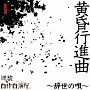 黄昏行進曲~辞世の唄~(通常盤)