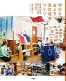 学びを支える保育環境づくり 幼稚園・保育園・認定こども園の環境構成