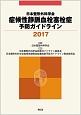 日本整形外科学会 症候性静脈血栓塞栓症予防ガイドライン 2017
