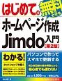 はじめての無料でできるホームページ作成Jimdo入門<第2版>
