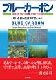 ブルーカーボン 浅海におけるCO2隔離・貯留とその活用