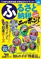 ふるさと納税ニッポン! 2017夏 「100%取材主義」の完全ガイドブック!