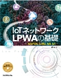 IoTネットワーク LPWAの基礎 SIGFOX、LoRaWAN、NB-IoT
