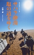 サハラ砂漠 塩の道をゆく<ヴィジュアル版>