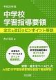 中学校学習指導要領 全文と改訂のピンポイント解説 平成29年
