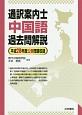 通訳案内士 中国語過去問解説 平成28年度公表問題収録