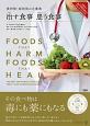 治す食事 患う食事 食材別・症状別の大事典