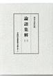 論語集解 東洋文庫所蔵(1)